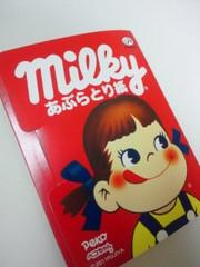 Milky1225x300