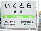 Ikutora_001