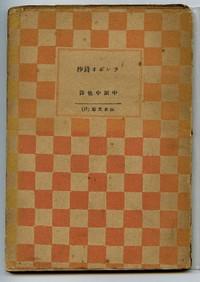 Yamamoto17