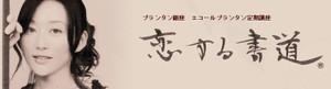 Koisuru_2