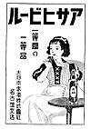 Asahidainipponbeer_1937