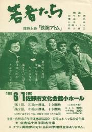 Wakamono2