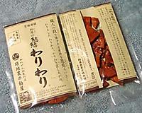 Kashiwayawari1