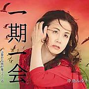 _miyuki_nakajima__