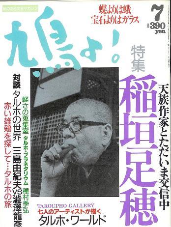 Inagakihato01