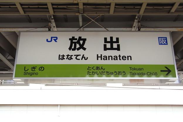 44923231_624 連続クイズホールドオンで「放出」の読みが出題されていた。大阪人な...