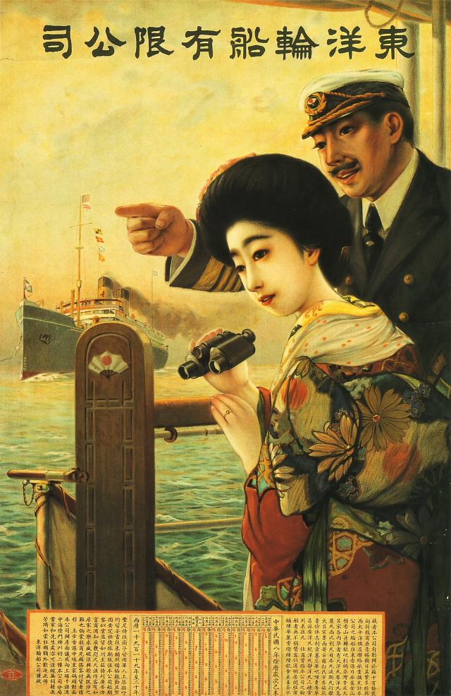 Ship_poster_ad_4