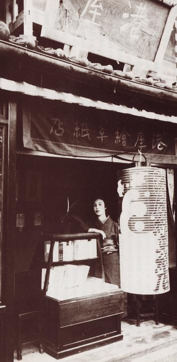 港屋絵草子店たまき: ケペル先生のブログ